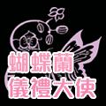蝴蝶蘭儀禮大使