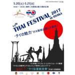 第15回タイフェスティバル2017 大阪