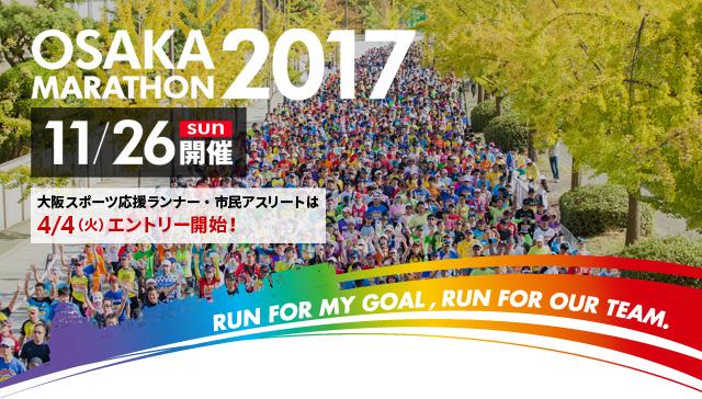 第7回大阪マラソン ~OSAKA MARATHON 2017~