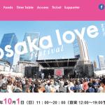 大阪ラブフェスティバル