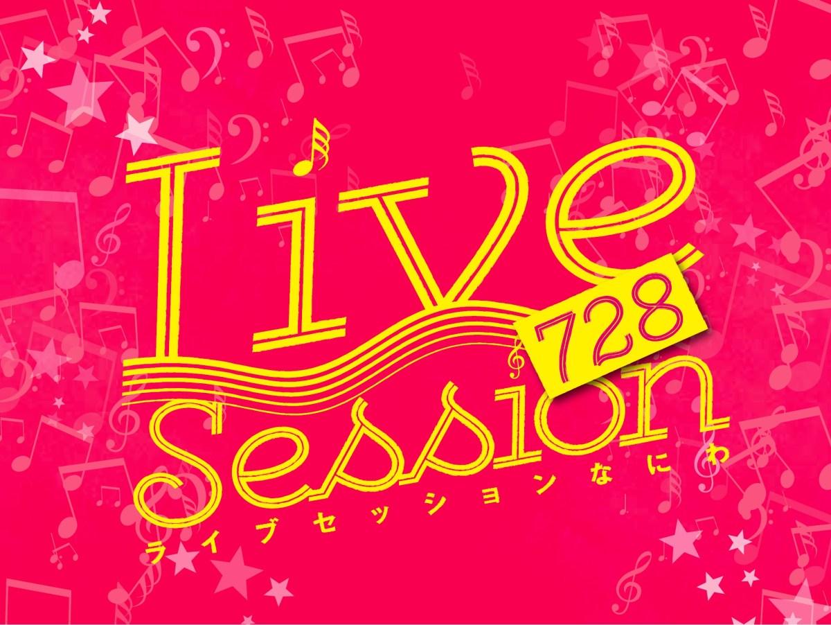 Live Session 728 ライブセッションなにわ vol.6