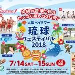 沖縄の音楽と食をたっぷり楽しむ2日間!大阪ベイタワー 琉球フェスティバル2018