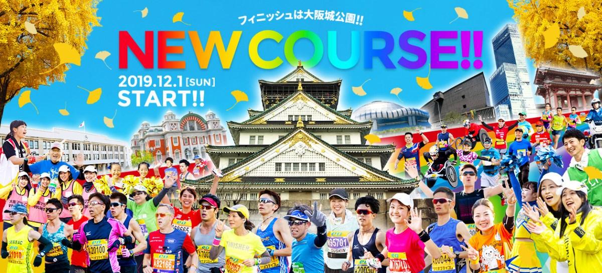 第9回大阪マラソン ~OSAKA MARATHON 2019~
