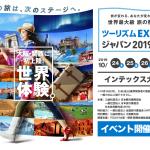 世界最大級 旅の祭典 ツーリズムEXPOジャパン2019 大阪・関西