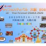【延期】【タイフェス】第18回タイフェスティバル大阪2020