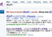Yahooの検索エンジンがBingになったみたいです