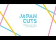 日本映画をニューヨークで観よう!「Japan Cuts」が7月19日から開幕