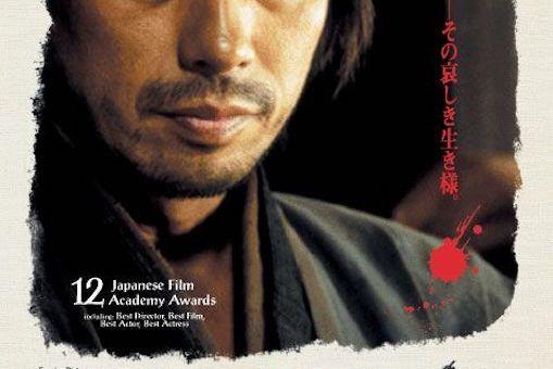 twilight_samurai