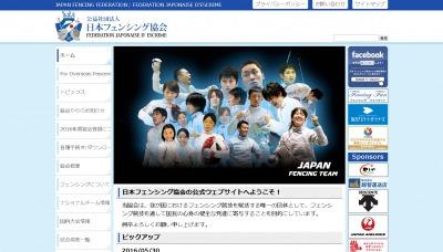 fencing-jpn.jp