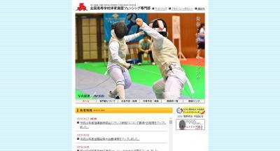 www.fencing.jp