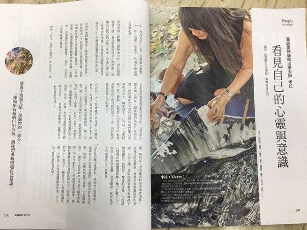 210 Meera in magazine March 2016