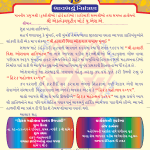 Halari Visa Oshwal Samaj, Mumbai celebrates Platinum Jubilee (75 yrs)
