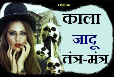 विश्वस्तरीय काला जादू और तंत्र-मंत्र , टोटका बचाव और उपाय ! World class black magic and tantra-mantra