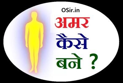 अमर कैसे बने ? अमर बनने के सफल वैज्ञानिक तरीके जिससे हर इन्सान अमर बन सकता है . How to be Immortal in hindi ?
