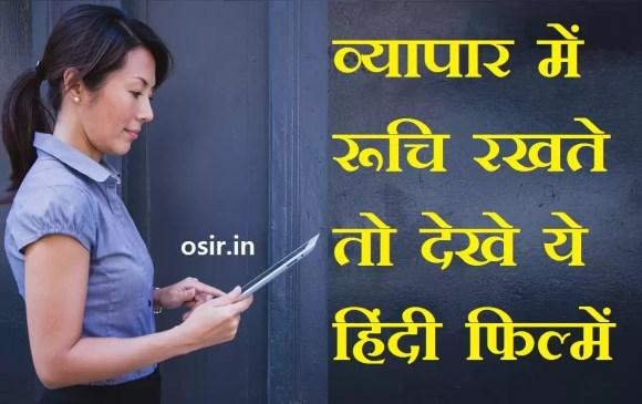 bussiness-ke-liye-top-bollywood-hindi-filme-sturtup-top-maovies-every-व्यापार-में-रूचि-रखते-है-तो-ये-हिंदी-फिल्में