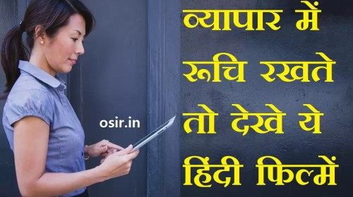 startup व्यापार से जुडी टॉप हिंदी फिल्मे ! Top 10 business movies For entrepreneurs in hindi