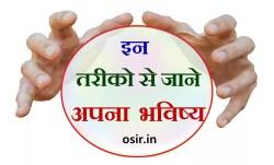 क्या सच में भविष्य देखा जा सकता है ? भविष्य देखने के वो 6 प्रमुख तरीके कौन से है ? is it possible to predict future in hindi ?