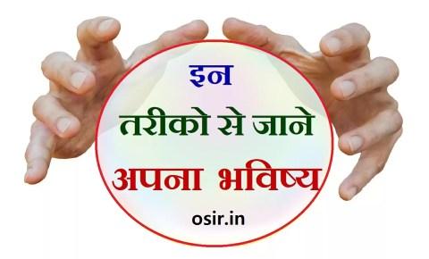 fortune-telling-in-hindi-future-kaise-jane-bhavisy-janne-ke-tareke-apna-bhavisy-kaise-jane-kya-sach-me-future-jana-ja-sakta-hai-