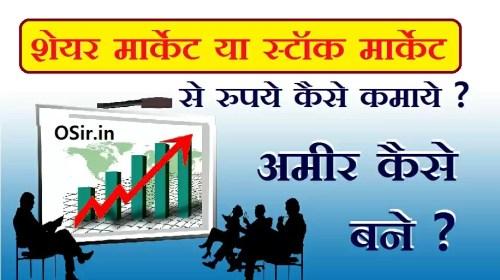 शेयर बाजार से रुपये कैसे कमाए जा सकते है ? शेयर मार्केट से रुपये कमाने के कितने तरीके है ? Ways to easily earn money from shear market .