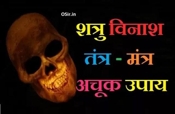 sarva-shatru-nashak-mantra-dusman-ka-nas-kaise-kare-tantra-mantra-shatru-nashak-totke-lal-kitab