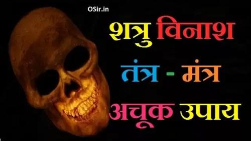 दुश्मन विनाश और शत्रु दमन के लिए तंत्र और मंत्र के अचूक उपाय Enemy defeat mantra in Hindi