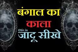 बंगाल का फेमस कालाजादू कैसे सीखें ? How to learn the famous black magic of Bengal in hindi?
