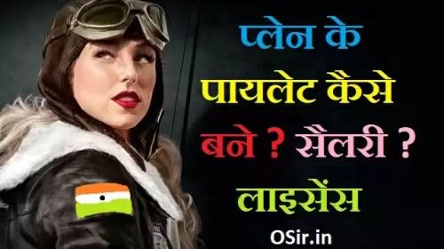 वायुयान के पायलट कैसे बने ? सैलरी-योग्यता-स्कूल-लाइसेंस How to become Aircraft pilot in hindi ?