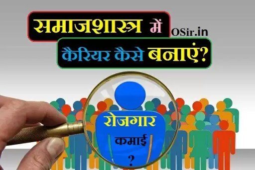 sociology me career kaise banaye, career options in