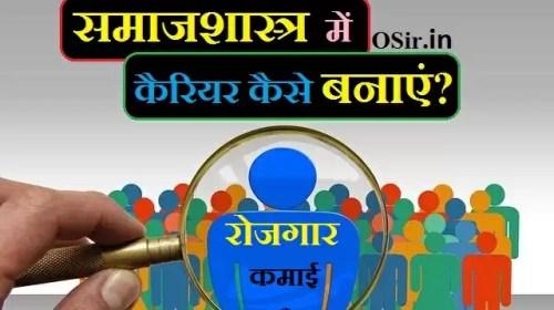 समाजशास्त्र में कैरियर कैसे बनाएं ? योग्यता/कमाई/कोर्स/कॉलेज/नौकरी How to make a career and income in Sociology in hindi?