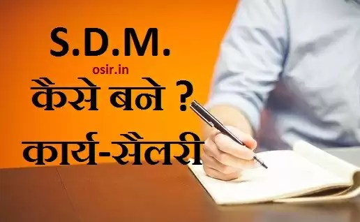 sdm kaise bane, sdm ki salary , how to become sdm after 12th, ek district me kitne sdm hote hai, sdo kaise bane, adm kaise bane, sdm full form, sdm bharti, sdm ki salary kitni hoti hai,