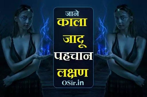 symptoms of black magic in hindi, kala jadoo karne wale ki pehchan in hindi, kala jadu symptoms in hindi, symptoms of black magic in hindi,