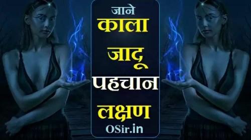 कैसे जाने काला जादू या टोना-टोटका हुआ है ? काला जादू के लक्षण,संकेत और पहचान Symptoms of black magic in hindi