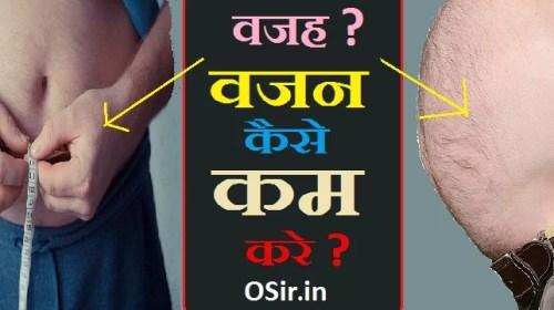 मोटापन, अपने शरीर का वजन कैसे कम करे? किन वजहों से बढ़ता है मोटापा ? How to lose weight in hindi?