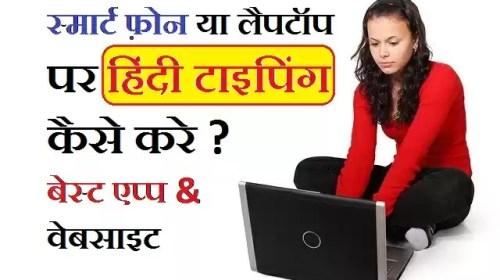 मोबाईल और कंप्यूटर पर हिंदी में टाइपिंग कैसे करे? App Software and website for hindi typing in smart phone and Laptop