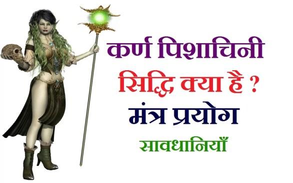 karna pishachini sadhana karna pishachini effects karna pishachini shabar mantra, karna pishachini sadhana samagri, karna pishachini sadhana anubhav, karna pishachini sadhana quora, karna pishachini kon hai, karna pishachini sadhana in telugu pdf, karna pishachini video, karna pishachini sadhana kaise kare, karna pishachini sadhana mantra hindi, karna pishachini sadhana benefits, karna pishachini kon hai, karna pishachini history hindi, karna pishachini effects, karna pishachini video, karna pishachini sadhana anubhav, कर्ण पिशाचिनी क्या है, कर्ण पिशाचिनी साधना कैसे की जाती है, कर्ण पिशाचिनी साधना कैसे करें, What is Karna Pishachini Vidya?, How to meet karna pishachini, What does a Karna Pishachini look like? , Who is Karna Pishachini in Hinduism?, कर्ण पिशाचिनी सात्विक साधना, कर्ण पिशाचिनी साधना अनुभव, कर्ण पिशाचिनी साधना अनुभव का वीडियो, कर्ण पिशाचिनी साधक, कर्ण पिशाचिनी कौन है, Karna Pishachini, काम पिशाचिनी मंत्र, कर्ण पिशाचिनी मंत्र, कर्ण पिशाचिनी की कहानी, कर्ण पिशाचिनी कौन है, कर्ण पिशाचिनी साधना अनुभव, कर्ण पिशाचिनी wikipedia, कर्ण पिशाचिनी शाबर मंत्र, कर्ण पिशाचिनी साधना अनुभव का वीडियो, karna pishachini kon hai, karna pishachini temple, karna pishachini photo, karna pishachini wikipedia in hindi, kaam pishachini vashikaran mantra, karna pishachini sadhana samagri, karna pishachini yantra,