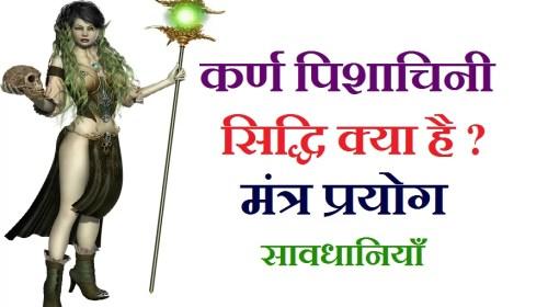 कर्ण पिशाचिनी सिद्धि क्या है ? कर्ण पिशाचिनी साधना कैसे करे ? 7 मंत्र और सावधानियाँ What & How to do Karna Vampire practice in hindi?