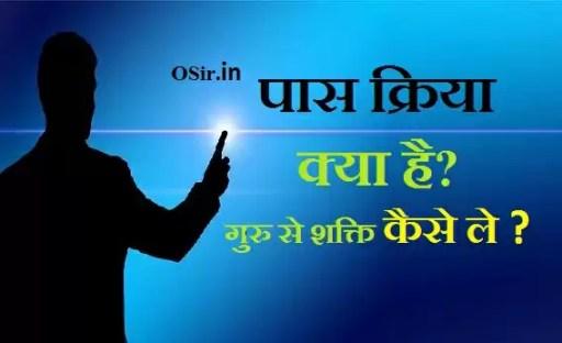 sapne me guru se ashirwad lena, sakti paat kya hai, shakti kya hoti hai, shiv shakti kaise prapt kare, apni shakti kaise jagaye, daivik shakti, sakti paat kaese le sakte hain, guru se shakti prapt karna, गुरु के द्वारा आध्यात्मिक शक्ति, pass kriya karna, human energy transfer in hindi, guru se asirvaad kaise lete hai, guru se asirvaad lene ke kya fayde hai , guru se urja kaise prapt kare, adhyatmik sakti kisi ko kaise de, adhyatmik sakti kise se kaese le , pass kriya karne ke kya fayde aur nuksaan hai ,