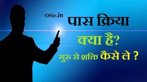 उर्जा पास क्रिया या शक्ति पात क्या है ? गुरु से शक्ति पात कैसे ले? human energy transfer in hindi