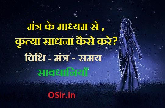 kritya sadhana, samharini kritya, kritya devi mantra, kritya meaning in hindi, sulemani kritya sadhana, kritya kriya, ugra kritya, kritya mala, kritya sadhana kaise kare, kritya sadhana ka mantra, कृत्या साधना विधि, कृत्या साधना मंत्र,, कृत्या का अर्थ, सुलेमानी कृत्या साधना, श्मशान साधना मंत्र, कृत्या प्रयोग, 64 कृत्या, तामसिक मंत्र साधना, संहारिणी कृत्या, कृत्या देवी, कृत्या कैसे प्रकट करे, कृत्या शाबर मंत्र, कृत्या का अर्थ, अघोर अस्त्र मंत्र, कृत्या प्रयोग, देवी दर्शन साधना, , सुलेमानी कृत्या साधना,