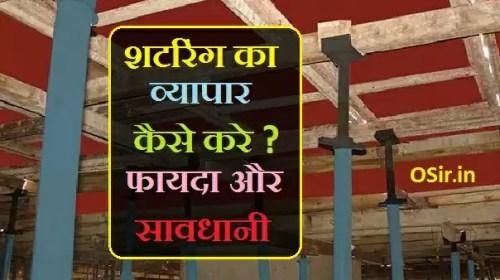 शटरिंग का बिजनस कैसे शुरू करें ? सेटरिंग व्यापार में फायदा और सावधानियाँ How to start a shuttering business hindi?