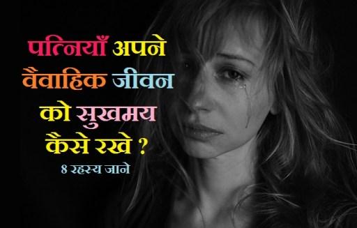 वैवाहिक जीवन को सुखमय कैसे रखे ?, What should I do for happy married life?, What is the secret of happy married life?, How can you make your wife happy?, Why my married life is not happy?, happy marriage life in hindi, happy marriage life in hindi meaning, happy married life wishes, happy married life hindi shayari, हैप्पी मैरिड लाइफ मीनिंग इन हिंदी, हैप्पी मैरिड लाइफ विशेस इन हिंदी, हैप्पी मैरिज लाइफ, हैप्पी मैरिड लाइफ स्टेटस, पति-पत्नी में कलह निवारण हेतु, सुखी जीवन के नियम, वैवाहिक जीवन को शुभकामना, पति-पत्नी में कलेश दूर करने के उपाय, वैवाहिक जीवन में कलह, सुखी वैवाहिक जीवन के योग, सुखी वैवाहिक जीवन का राज, दाम्पत्य सुख के लिए मंत्र, शादी के बाद पति पत्नी को कैसे रहना चाहिए, पति पत्नी का रिश्ता कैसा होना चाहिए, पति-पत्नी का प्यार, पति पत्नी का रिश्ता शायरी, पति-पत्नी के रिश्ते को मजबूत करने के उपाय, पति अपनी पत्नी से क्या चाहता है, पति पत्नी का प्रवचन, पति-पत्नी के रिश्ते की समस्याओं, पति का अफेयर कैसे जाने, पति से नफरत कैसे करे, पति-पत्नी के रिश्ते कैसे सुधारें, पति बात नहीं सुनता है, पति की बेवफाई, पति को अपना कैसे बनाये, पति पत्नी के बीच प्यार बढ़ाने के उपाय,