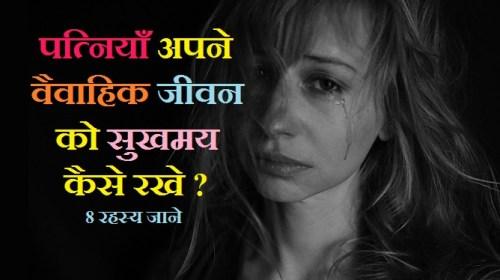 पत्नियाँ अपने वैवाहिक जीवन को सुखमय कैसे रखे ? इन प्रमुख 8 बातो का रखे ध्यान How to keep married life happy 7 tips hindi