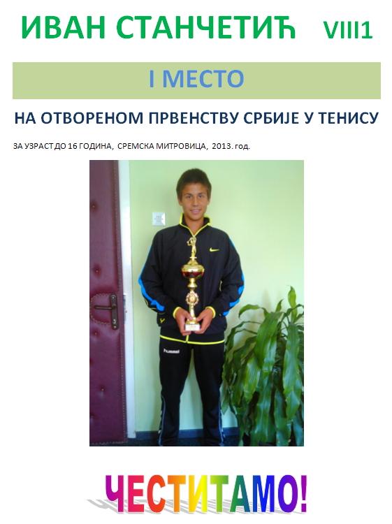Иван Станчетић
