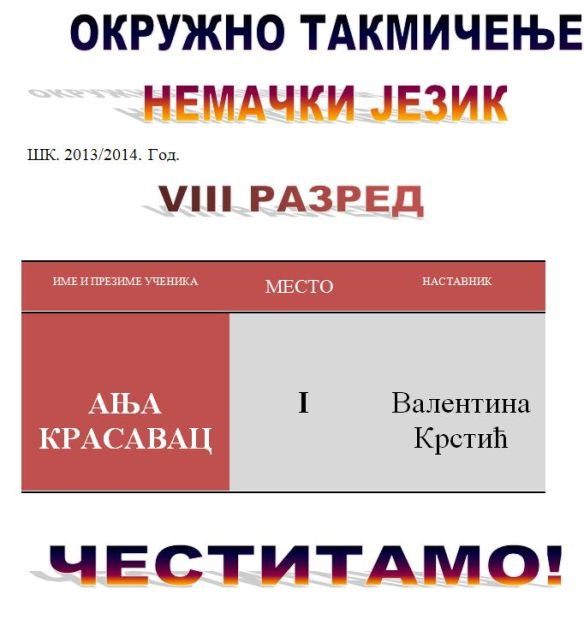 2014-03-24 13_15_19-NEMACKI JEZIK OKRUZNO1314
