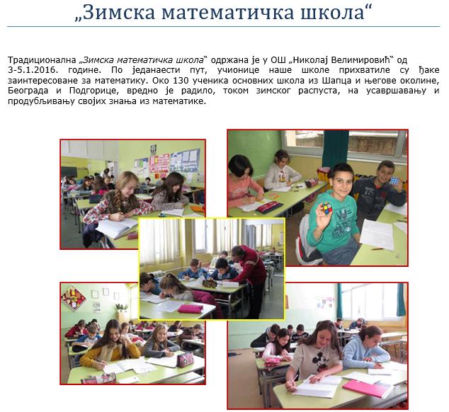2016-01-20 13_56_55-ЗМШ 1