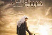 Photo of حياة الفهد وطارق العلي وداود حسين من ضيوف مهرجان السينما الخليجي الثالث