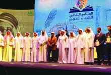 Photo of الملتقى الثقافي للشباب العربي.. الجوائز كويتية