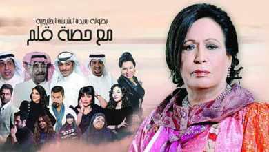 Photo of دراما رمضان على الشاشة الكويتية.. بين «سموم ».. و«عطر الروح»