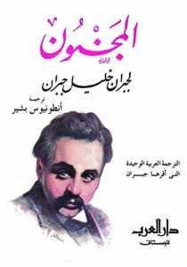 كلاسيكيات الأدب العربي الحديث.. مازالت مطلوبة