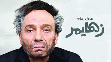 Photo of أبرزهم ماجدة ومحمود يس ونادية لطفي والسعدني